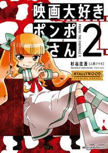 eiga-daisuki-2映画大好きポンポさん 2巻