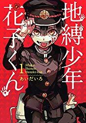 地縛少年花子くんを電子書籍で読んでみよう!おすすめは?