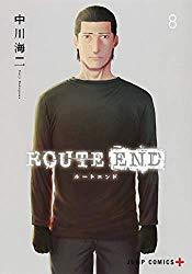 ルートエンド(ROUTE END) 漫画8巻 最新刊
