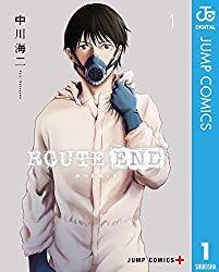 ルートエンド(ROUTE END) 漫画1巻