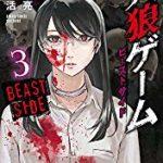 人狼ゲーム ビースト・サイド漫画3巻