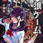 人狼ゲーム クレイジーフォックス漫画4巻