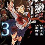 人狼ゲーム 漫画3巻