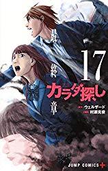 カラダ探し 漫画・コミック17巻