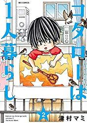 コタローは1人暮らし 漫画・書籍4巻