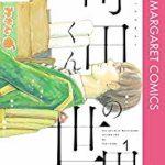 町田くんの世界 電子書籍・漫画1巻