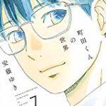 町田くんの世界 電子書籍・漫画7巻
