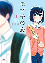 モブ子の恋 電子書籍1巻