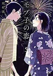 モブ子の恋 漫画コミック5巻