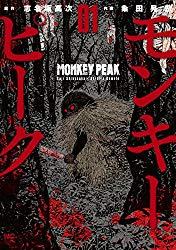 モンキーピーク 漫画1巻