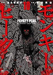 モンキーピーク 漫画10巻
