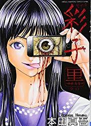 彩子 黒 漫画・コミック