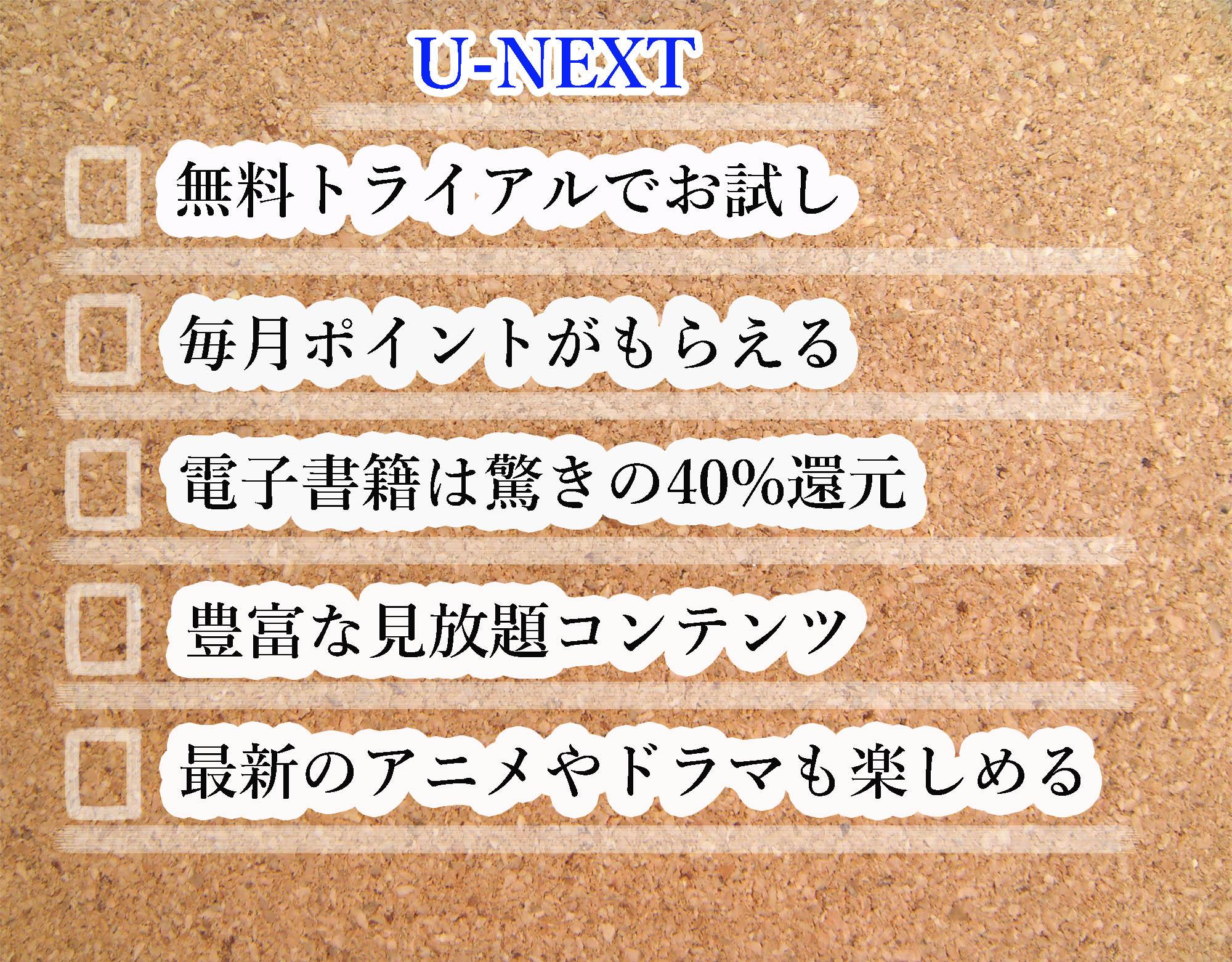 U-NEXT比較