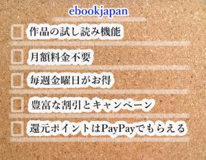 ebookjapan比較