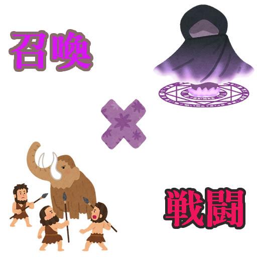 召喚戦闘画像